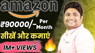 How To Earn Money From Amazon Affiliate In Hindi   Amazon Affiliate Program