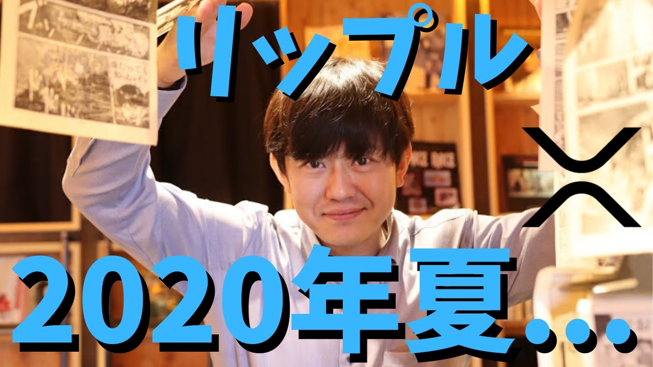 【仮想通貨】リップル(XRP)SBIが2020年夏から日本初リップルファンドを開始!「これは時代のながれ」北尾社長も言及。最新情報