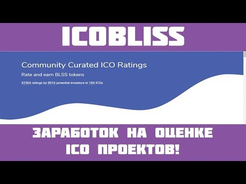 ICOBLISS - Рейтинг ICO! 240 токенов BLSS за регистрацию и от 5 BLSS за оценку ICO!