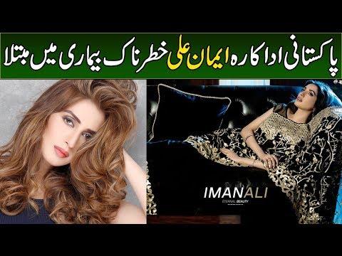 پکستانی اداکارہ ایمان علی خطرناک بیماری میں مبتلا