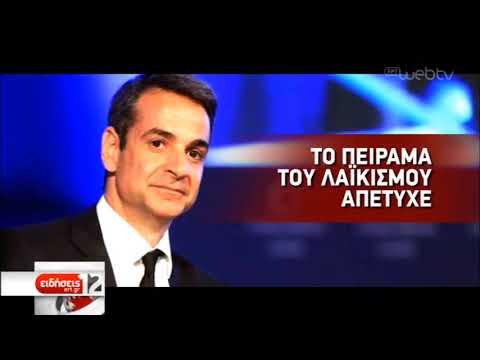 «Οι Έλληνες γύρισαν την πλάτη στον λαϊκισμό και ψήφισαν με την λογική»   22/07/2019   ΕΡΤ