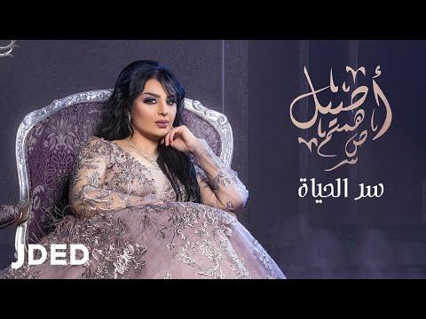 أصيل هميم - سر الحياة | 2019 | Aseel Hameem - Ser Alhayah