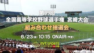 第99回全国高等学校野球選手権宮崎大会組み合わせ抽選会