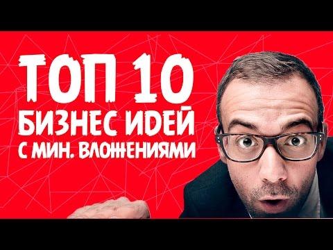 ТОП 10 БИЗНЕС ИДЕЙ С МИНИМАЛЬНЫМИ ВЛОЖЕНИЯМИ