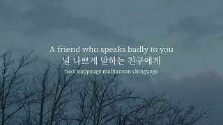 10cm (십센치) - However (그러나) [han|rom|eng lyrics/가사]