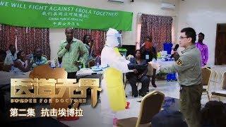 《医道无界》 第二集 抗击埃博拉 | CCTV纪录