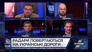 Програма Євгена Кисельова ПІДСУМКИ від 15 жовтня 2018 року