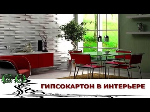 ГИПСОКАРТОН применение в дизайне интерьера