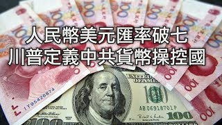 中美貿易戰升級金融戰開打。人民幣匯率破七; 川普定義中共貨幣操縱國; 8.5香港罷工,香港領軍外資撤出加速貶值不可逆(川普推推推20190805第20期)