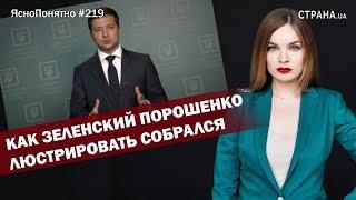 Как Зеленский Порошенко люстрировать собрался | ЯсноПонятно #219 by Олеся Медведева
