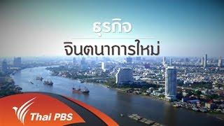 เสียงประชาชน เปลี่ยนประเทศไทย - ธุรกิจ จินตนาการใหม่