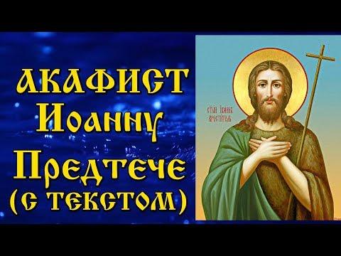 Акафист Иоанну Предтече (аудио молитва Иоанну Крестителю с текстом и иконами)