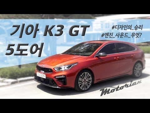 모터리언 기아 K3 GT