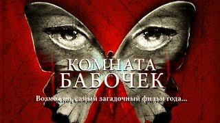 Комната бабочек (2012) / Ужасы, триллер