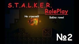 Играю на сервере S.T.A.L.K.E.R. RolePlay №2