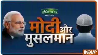 क्या Modi को गाली देने से Congress का मुस्लिम वोट मीटर बढ़ता है?