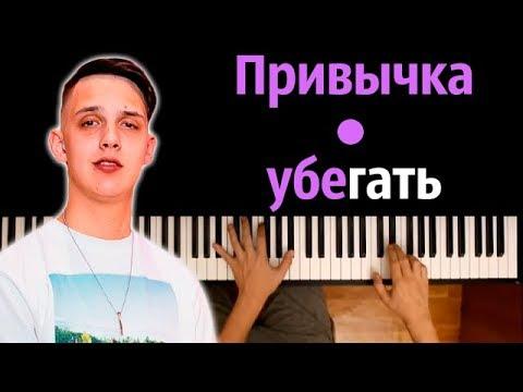 Тима Белорусских - Привычка убегать ● караоке | PIANO_KARAOKE ● ᴴᴰ + НОТЫ & MIDI