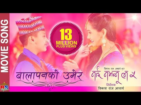 Balapan Ko Umera | Nepali Movie Nai Nabhannu La 5 Song