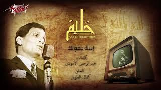 تحميل و مشاهدة Ebnak Yeolak - Abdel Halim Hafez ابنك يقولك - عبد الحليم حافظ MP3
