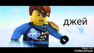 Какая музыка в головах у героев лего,,ниндзяго,, (простите что так долго не было)