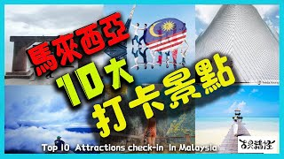 馬來西亞10大打卡景點,最後一個簡直美到像個人間天堂。