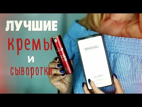 Мои ЛУЧШИЕ средства для ухода за кожей♡ кремы и сыворотки♡Татьяна Рева
