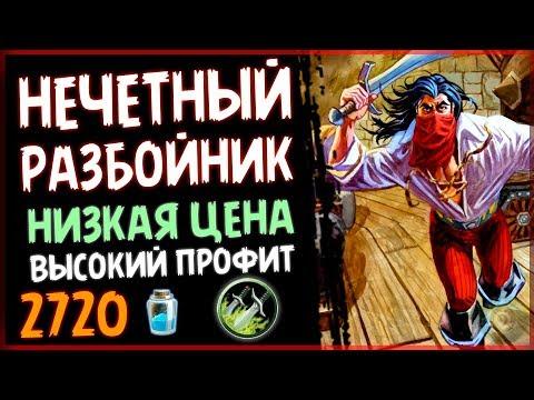 БЮДЖЕТНАЯ колода - НЕЧЕТНЫЙ разбойник в ПБД - 2018/Hearthstone