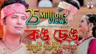 KONG SENG || Kussum Kailash & Neel Akash || Assamese Video Song 2019