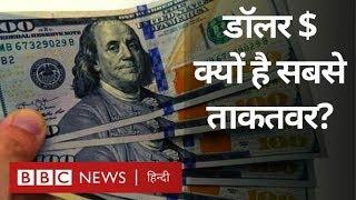 Indian Rupee लगातार Dollar के मुक़ाबले गिर रहा है, क्या है इसकी वजह? (BBC Hindi)