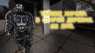 Тайник Харона в Старой Деревне. Народная Солянка 2016.