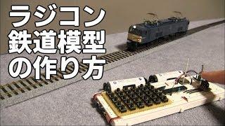 ラジコン鉄道模型の作り方