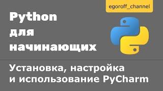 26 Установка, настройка и использование PyCharm