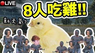 【PUBG 8人新模式都吃到雞!?】直播觀眾場 2018年4月23日