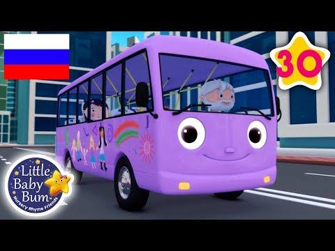 детские песенки | Колёса у автобуса ч 9 | мультфильмы для детей | Литл Бэйби Бам