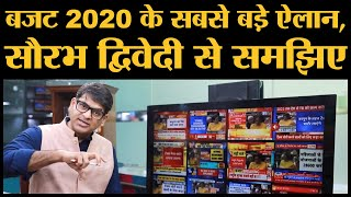 Union Budget 2020 Live:Nirmala Sitaraman ने क्या बड़े ऐलान किए Live Update Saurabh Dwivedi दे रहे है