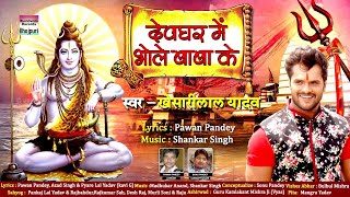 SAWAN SPECIAL | Devghar Mein Bhole Baba Ke | Khesari Lal Yadav | Bol Bam Song - Download this Video in MP3, M4A, WEBM, MP4, 3GP