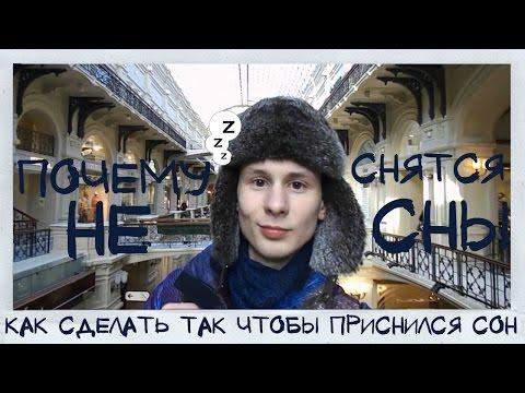 Как сделать так, чтобы приснился сон. Почему не снятся сны. Pavel Lobastov #20
