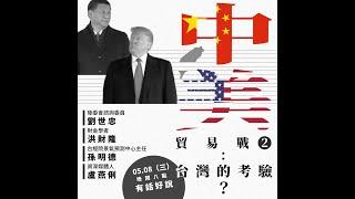 美中貿易殊死戰 台灣保證法無異議通過!(公共電視 - 有話好說)