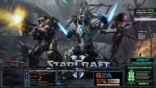 ★ ТОП1 Мира 7200 MMR игрок Serral vs среднего протосса Krr 6500 MMR | StarCraft 2 с ZERGTV ★