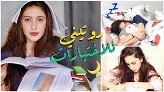 روتيني الصباحي للاختبارات في رمضان 📚 || Life As Sara