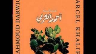 اغاني حصرية يا احمد العربي تحميل MP3
