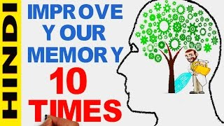HOW TO IMPROVE MEMORY IN HINDI | YOU CAN HAVE AN AMAZING MEMORY