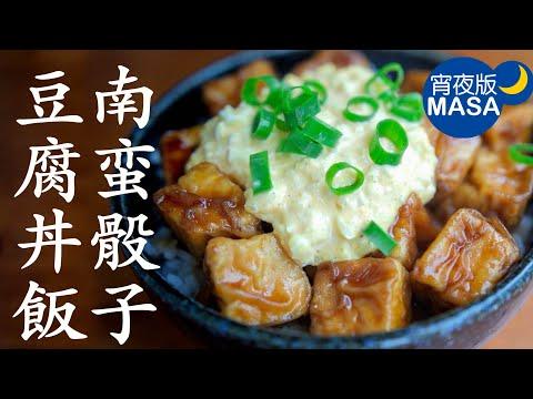 南蛮骰子豆腐丼飯