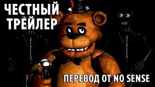 Честный трейлер Five nights at Freddy