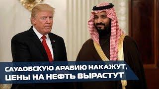 Почему для Трампа важно не обвинять Саудовскую Аравию в убийстве Хашогги?