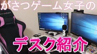 【部屋紹介】ガサツ女のデスク周り~引越し5日目~【自作PC】