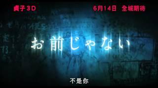 貞子3D電影劇照1