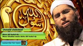 Mera dil badal de - Urdu Audio Naat with Lyrics - Junaid