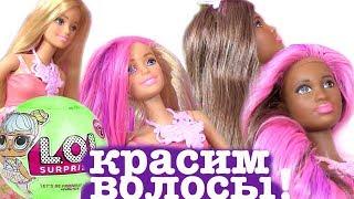 Barbie Color Changing Dolls Мультик Барби LOL Surprise КРАСИМ ВОЛОСЫ!!! Сюрпризы ЛОЛ