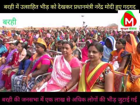 बरही में भीड़ से उत्साहित पीएम नरेंद्र मोदी ने झारखंड में कमल खिलाने का किया दावा